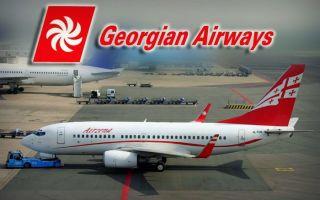 Грузинские авиалинии: отзывы