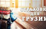 Страховка для поездки в Грузию из России