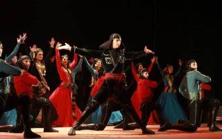 Грузинский национальный балет