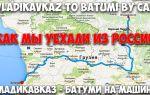 Батуми — Владикавказ: как добраться