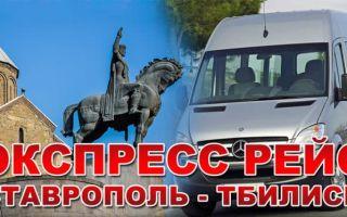 Ставрополь —  Тбилиси на машине