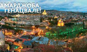 Что такое по грузински «гамарджоба»