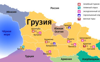 Грузия: где находится