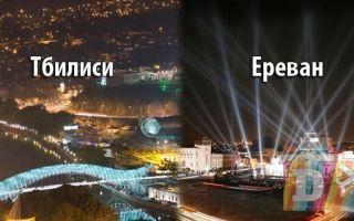 Тбилиси — Ереван