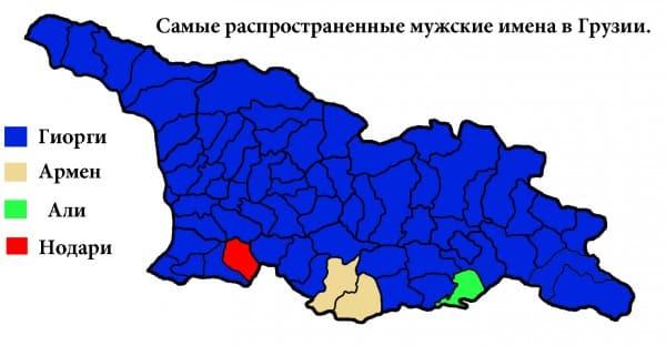 Грузинские имена