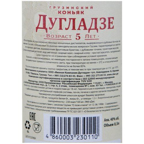 """Грузинский коньяк """"Дугладзе 5"""""""