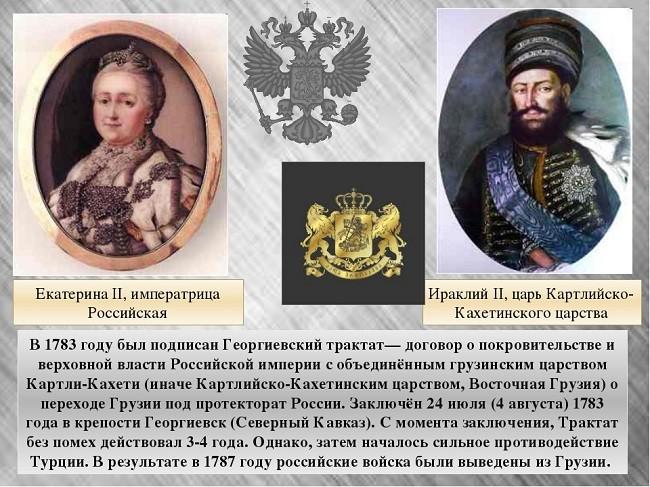 Грузия в составе Российской Империи
