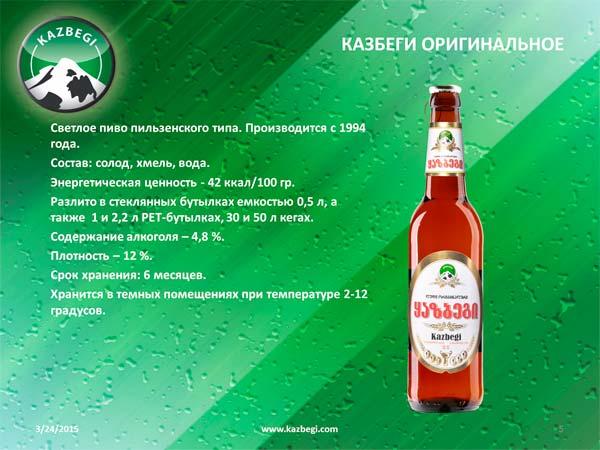 Пиво Казбеги