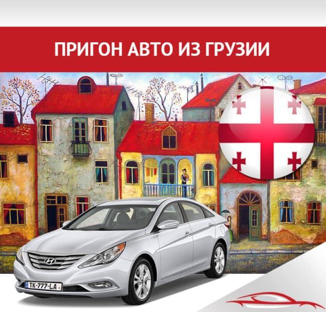 Растаможка авто из Грузии в Россию