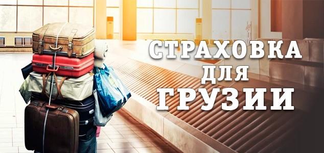 Страховка для поездки в Грузию