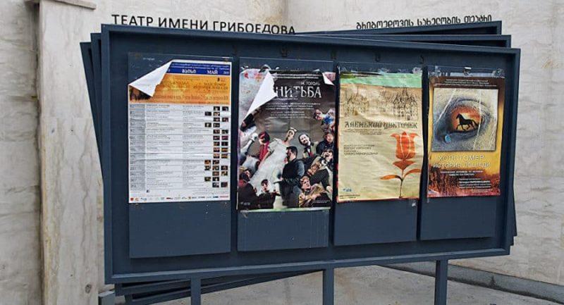 Театр имени А. С. Грибоедова