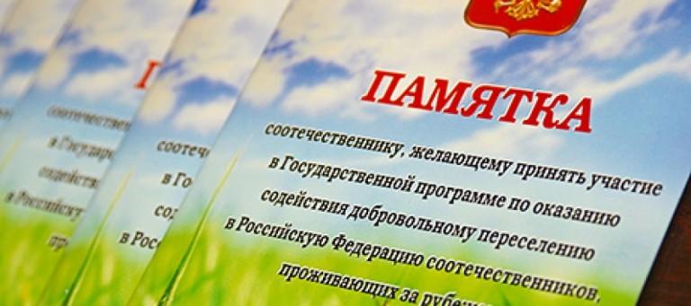 Участие в программе«Соотечественник»
