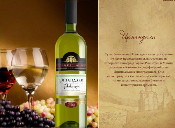 Вино Цинандали белое сухое