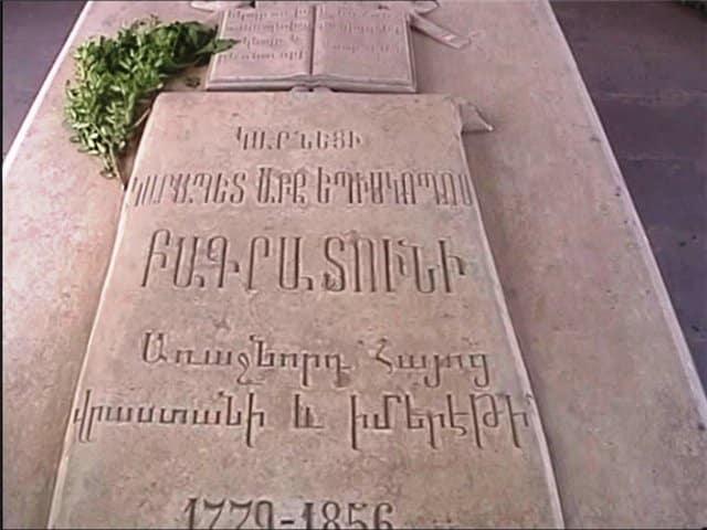 архиепископу Карапету Багратуни