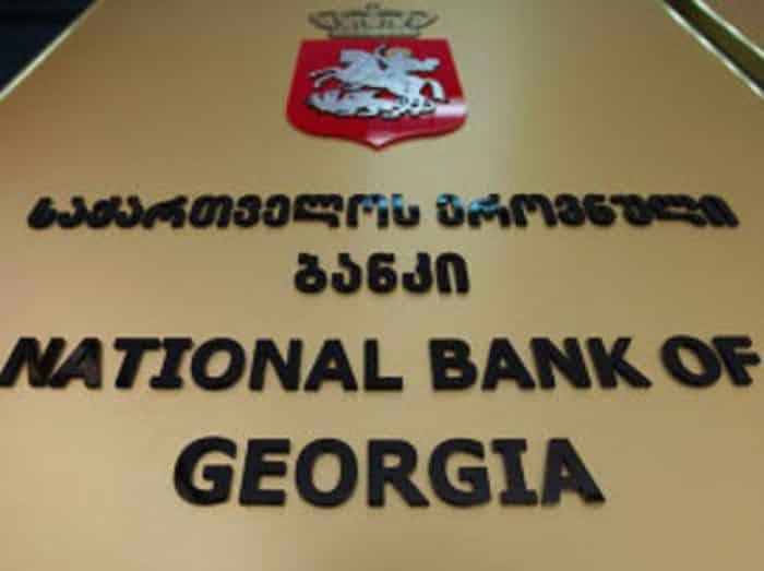 национальный банк в грузии