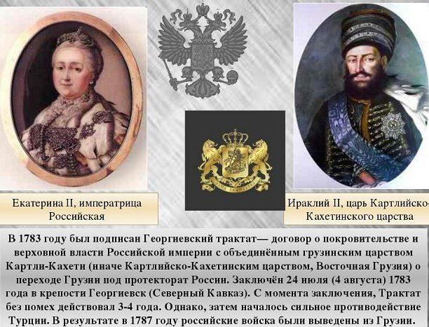 присоединение грузии к росии