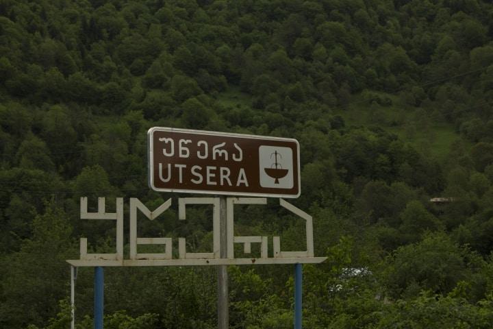 уцера