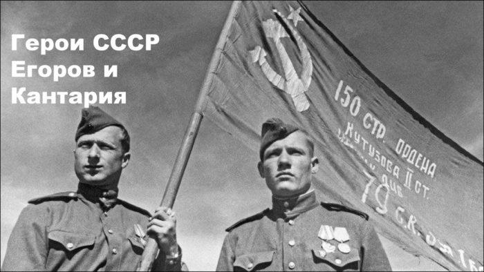 Мелитон Кантария и русский Михаил Егоров