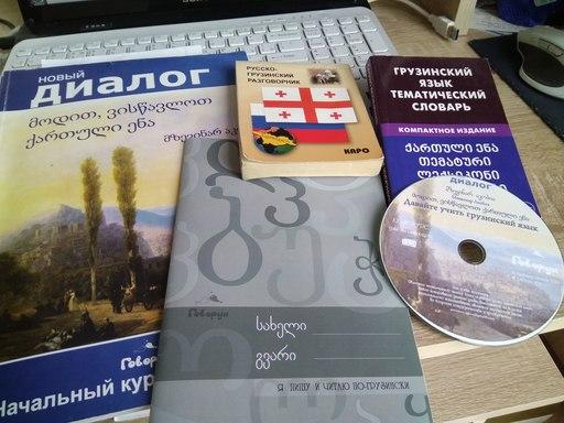 учебники для изучения грузинского языка