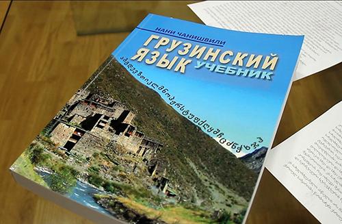 Учебник по грузинскому языку